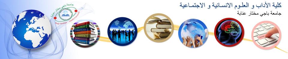 كلية الاداب و العلوم الانسانية و الاجتماعية